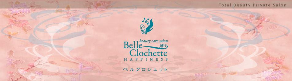 恵比寿のトータルビューティーサロン Belle Clochette(ベルクロシェット)