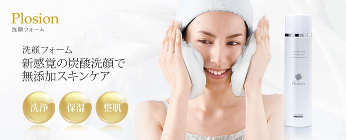 Plosion 洗顔フォーム